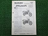 中古 スズキ 正規 バイク 整備書 DR250R サービスマニュアル 補足版 SJ45A-109180~ 109235~ 109300~ 109420~ 108815~ 108820~