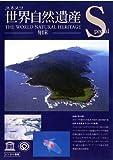 ユネスコ世界自然遺産 Special 知床