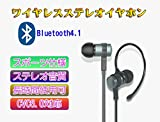 MIFO iPhone、Android対応Bluetooth イヤホン スポーツにお勧め 高音質 長時間使用 Bluetooth 4.1ワイヤレスイヤホンHR-BTS61ブラック