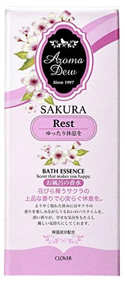 花に水をやるクレタつまずくアロマデュウ 香りのバスエッセンス サクラの香り 27ml