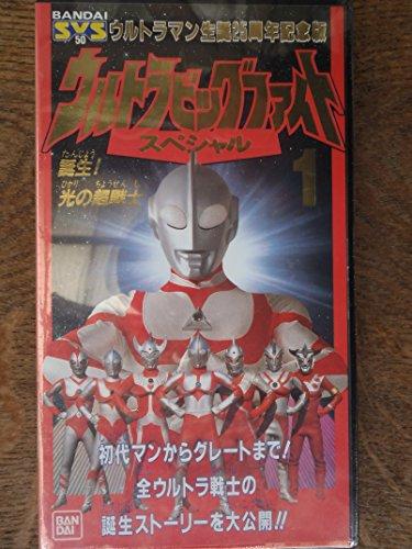 ウルトラビッグファイトスペシャル 1 [VHS]