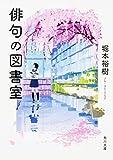 「俳句の図書室 (角川文庫)」販売ページヘ
