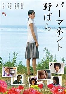 パーマネント野ばら [DVD]
