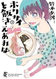 ホクサイと飯さえあれば(5) (ヤングマガジンコミックス)