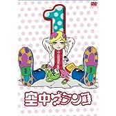 空中ブランコ 初回限定生産版 第1巻 [Blu-ray]