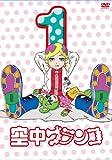 空中ブランコ 初回限定生産版 第1巻 [DVD]