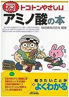 トコトンやさしいアミノ酸の本 (今日からモノ知りシリーズ)