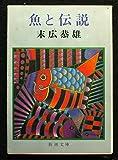 魚と伝説 (新潮文庫)