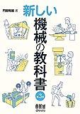 新しい機械の教科書(第3版)