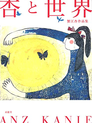 杏と世界 蟹江杏作品集