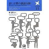 話し言葉の談話分析 (言語学翻訳叢書 15)