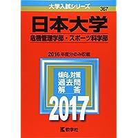 日本大学(危機管理学部・スポーツ科学部) (2017年版大学入試シリーズ)