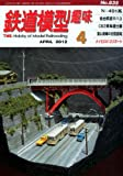 鉄道模型趣味 2012年 04月号 [雑誌]