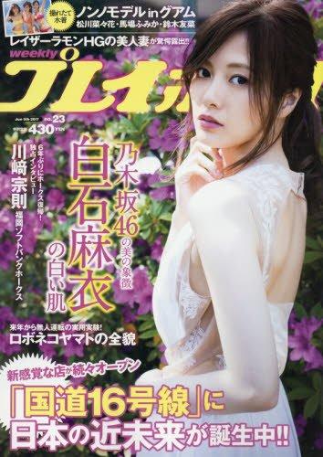 週刊プレイボーイ 2017年 6/5 号 [雑誌]
