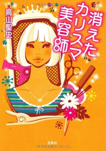 消えたカリスマ美容師 (宝島社文庫)の詳細を見る