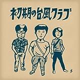初期の台風クラブ(2ndプレス)(アナログレコード)