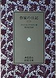 作家の日記 (3) (岩波文庫)