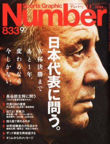 Sports Graphic Number (スポーツ・グラフィック ナンバー) 2013年 8/8号 [雑誌]の詳細を見る