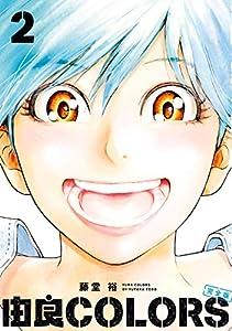 由良COLORS完全版 第2巻 (ビームコミックス)