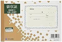 ヒサゴ 領収証2枚複写B6サイズ(製本タイプ) BS0811