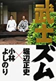 武士ズム~小林よしのりVS堀辺正史~ / 堀辺 正史 のシリーズ情報を見る