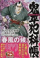 鬼平犯科帳Season Best春風の候。 (SPコミックス SPポケットワイド)