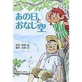 あの日とおなじ空 (文研ブックランド)