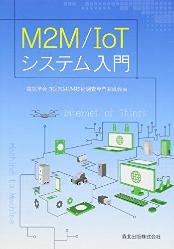 M2M/IoTシステム入門の詳細を見る