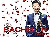 バチェラー・ジャパン / BACHELOR JAPAN
