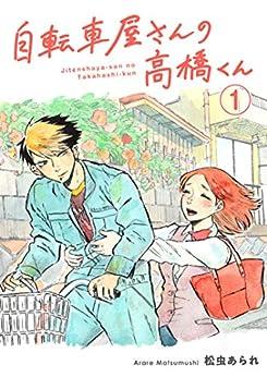[松虫あられ]の自転車屋さんの高橋くん 分冊版(1) (トーチコミックス)