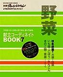 献立コーディネイトBOOK7 野菜 秋冬野菜 (ORANGE PAGE BOOKS 別冊オレンジページよりぬきおかずコ)