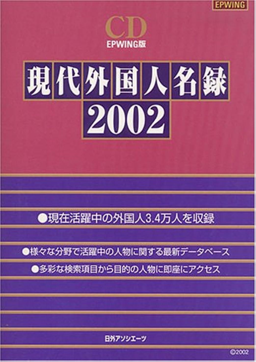 全部噴火雰囲気CD 現代外国人名録 2002