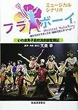 ミュージカルシナリオ フラボーイ―いわき男子高校演劇部奮闘記