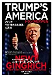 トランプのアメリカ アメリカ―その「偉大なる復活」の真相