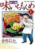 味いちもんめ 独立編(1) (ビッグコミックス)