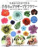 生花から自分で作る手作りのプリザーブドフラワー (レディブティックシリーズ no. 2768)
