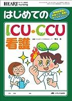 はじめてのICU・CCU看護: 循環器領域の必須ケア・疾患がオールインワン! (ハートナーシング2011年春季増刊)