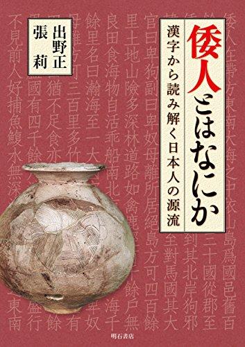 倭人とはなにか――漢字から読み解く日本人の源流の詳細を見る