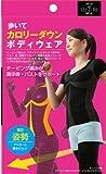 Amazon.co.jp歩いて カロリー ダウン ボディ ウェア L サイズ 1枚入 ブラック