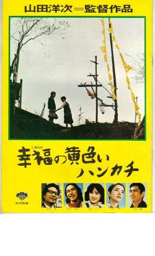 映画パンフレット 「幸福(しあわせ)の黄色いハンカチ」 出演...