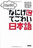 なにげにてごわい日本語
