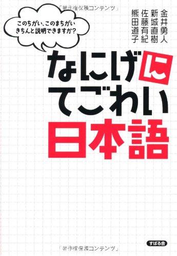 なにげにてごわい日本語の詳細を見る
