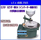 水田工業 石臼[いしうす]/電動石臼製粉機 石うす一番DX(インバーター機能付)