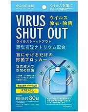 Virus shut out 除去 花粉症 消臭 予防 携帯型グッズ ネックストラップ付属