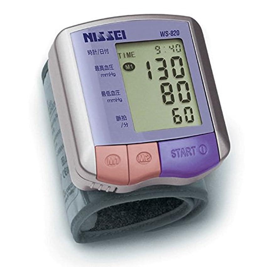 想像するギネス補助金NISSEI ニッセイ コンパクト手首式 デジタル血圧計 WS-820