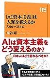 「「AI資本主義」は人類を救えるか―文明史から読みとく (NHK出版新書 ...」販売ページヘ