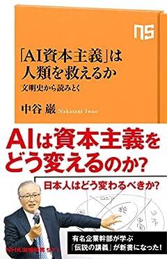 「AI資本主義」は人類を救えるか―文明史から読みとく (NHK出版新書 571)