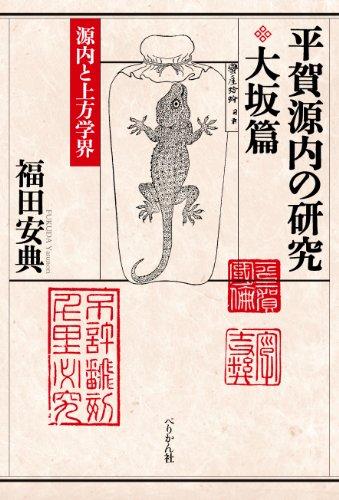 平賀源内の研究 大坂篇―源内と上方学界