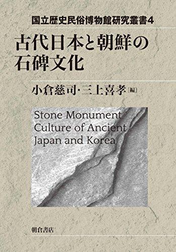 古代日本と朝鮮の石碑文化 (国立歴史民俗博物館研究叢書)