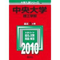中央大学(理工学部) [2010年版 大学入試シリーズ] (大学入試シリーズ 300)